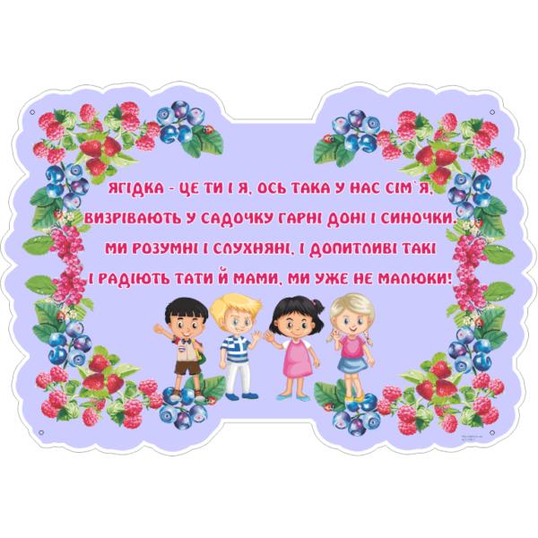 Стенд для групи дитячого садка (21794.7)