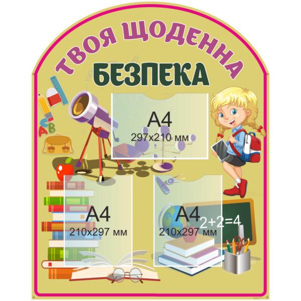 Стенд Твоя щоденна безпека (270401.6)