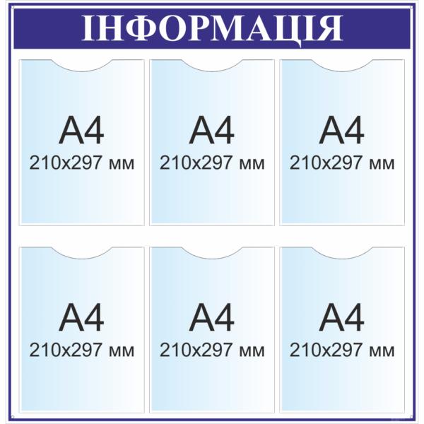 Стенд Інформація (270816)