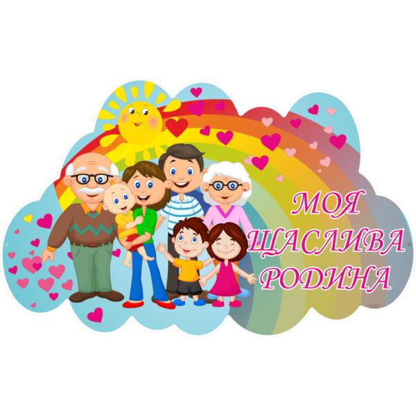 Настінна декорація Моя щаслива родина (2530.29)