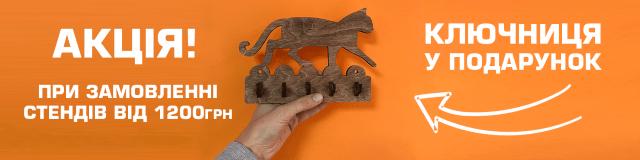 Акція: Ключниця із дерева у подарунок!