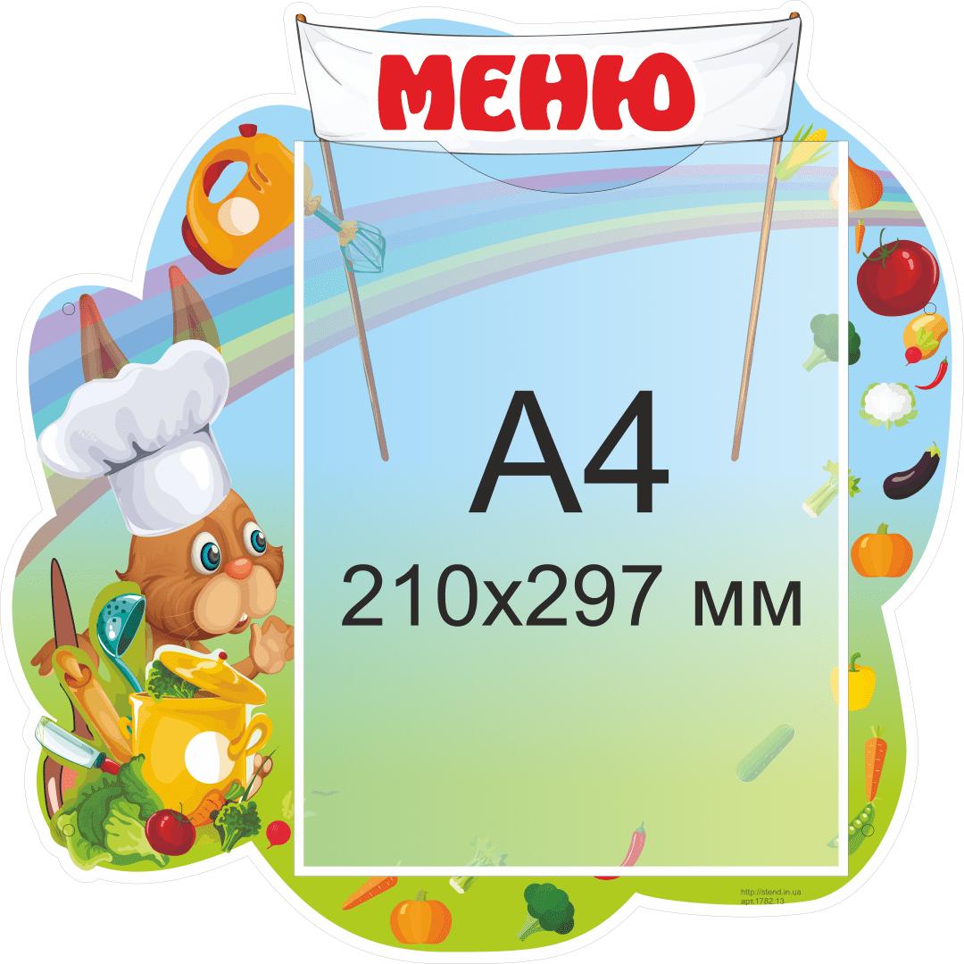 Стенд Меню (21782.13)
