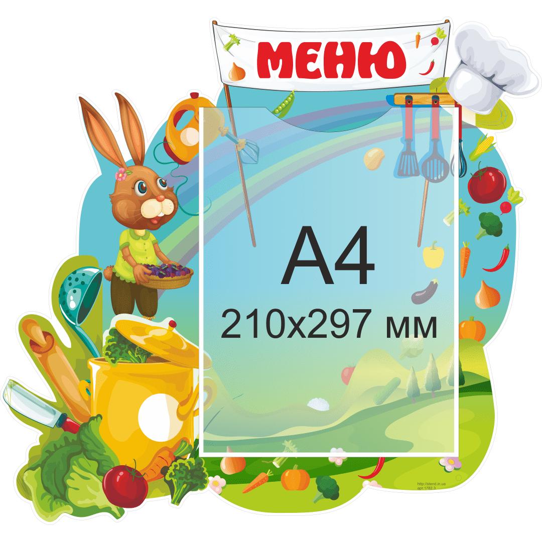 Стенд Меню (21782.3)