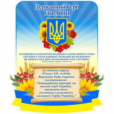 Стенд Державний Герб України (270650)