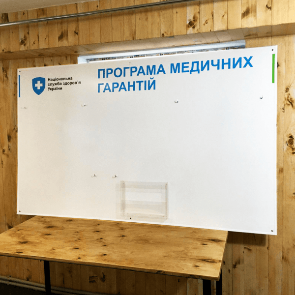 Стенд Програма медичних гарантій (97008)