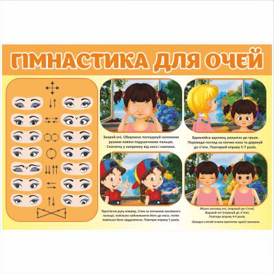 Стенд Гімнастика для очей (23113.4)