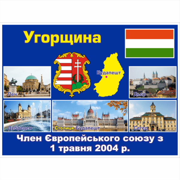 Стенд ЄС: Угорщина (2714190.1)