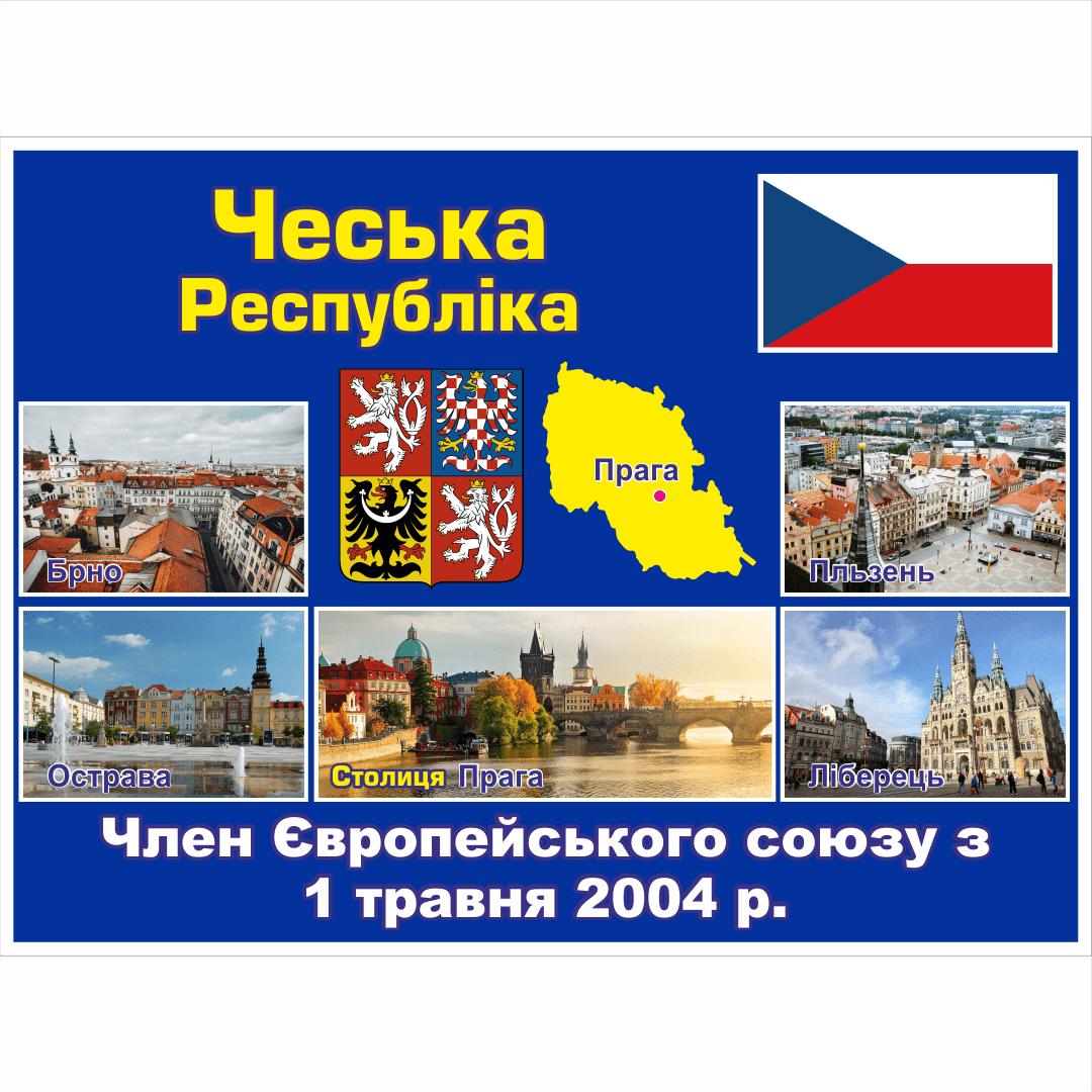 Стенд ЄС: Чеська Республіка (2714190.10)