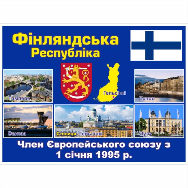 Стенд ЄС: Фінляндська Республіка (2714190.11)