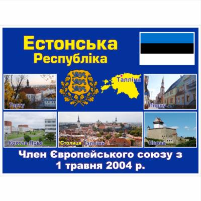 Стенд ЄС: Естонська Республіка (2714190.12)