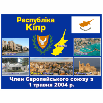 Стенд ЄС: Республіка Кіпр (2714190.15)