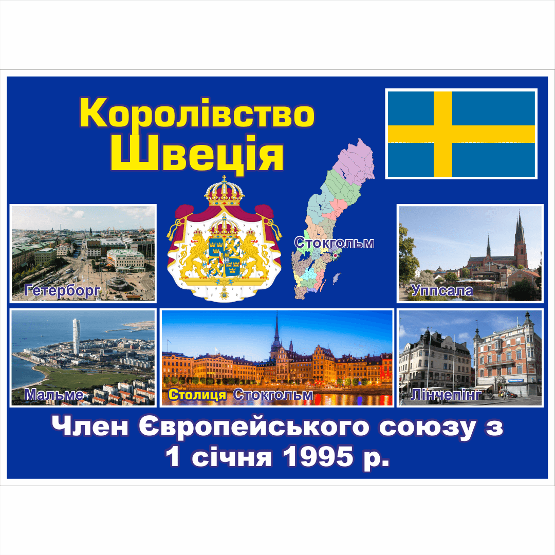 Стенд ЄС: Королівство Швеція (2714190.16)