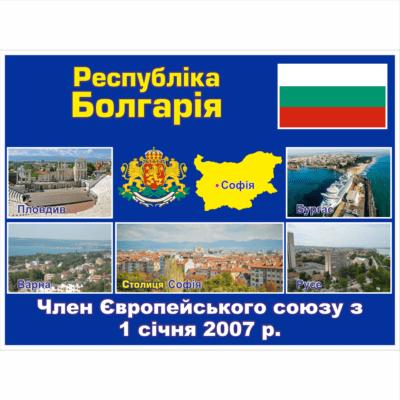 Стенд ЄС: Республіка Болгарія (2714190.17)