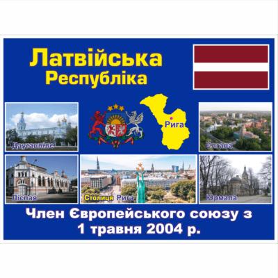 Стенд ЄС: Латвійська Республіка (2714190.18)