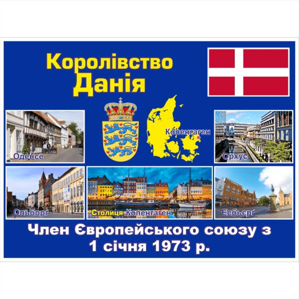 Стенд ЄС: Королівство Данія (2714190.2)