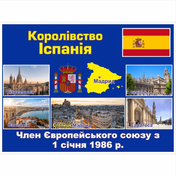 Стенд ЄС: Королівство Іспанія (2714190.20)
