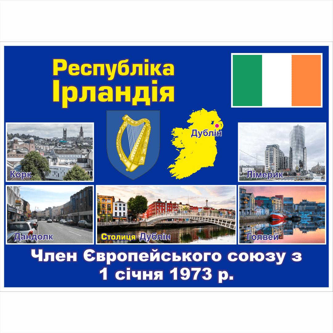 Стенд ЄС: Республіка Ірландія (2714190.23)