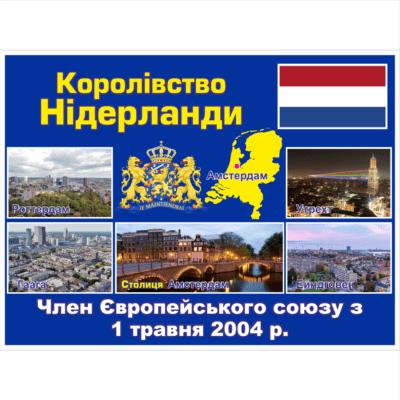 Стенд ЄС: Королівство Нідерланди (2714190.25)