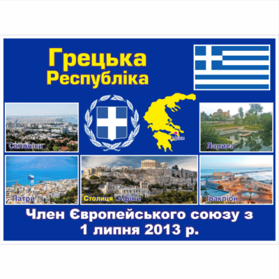 Стенд ЄС: Грецька Республіка (2714190.26)