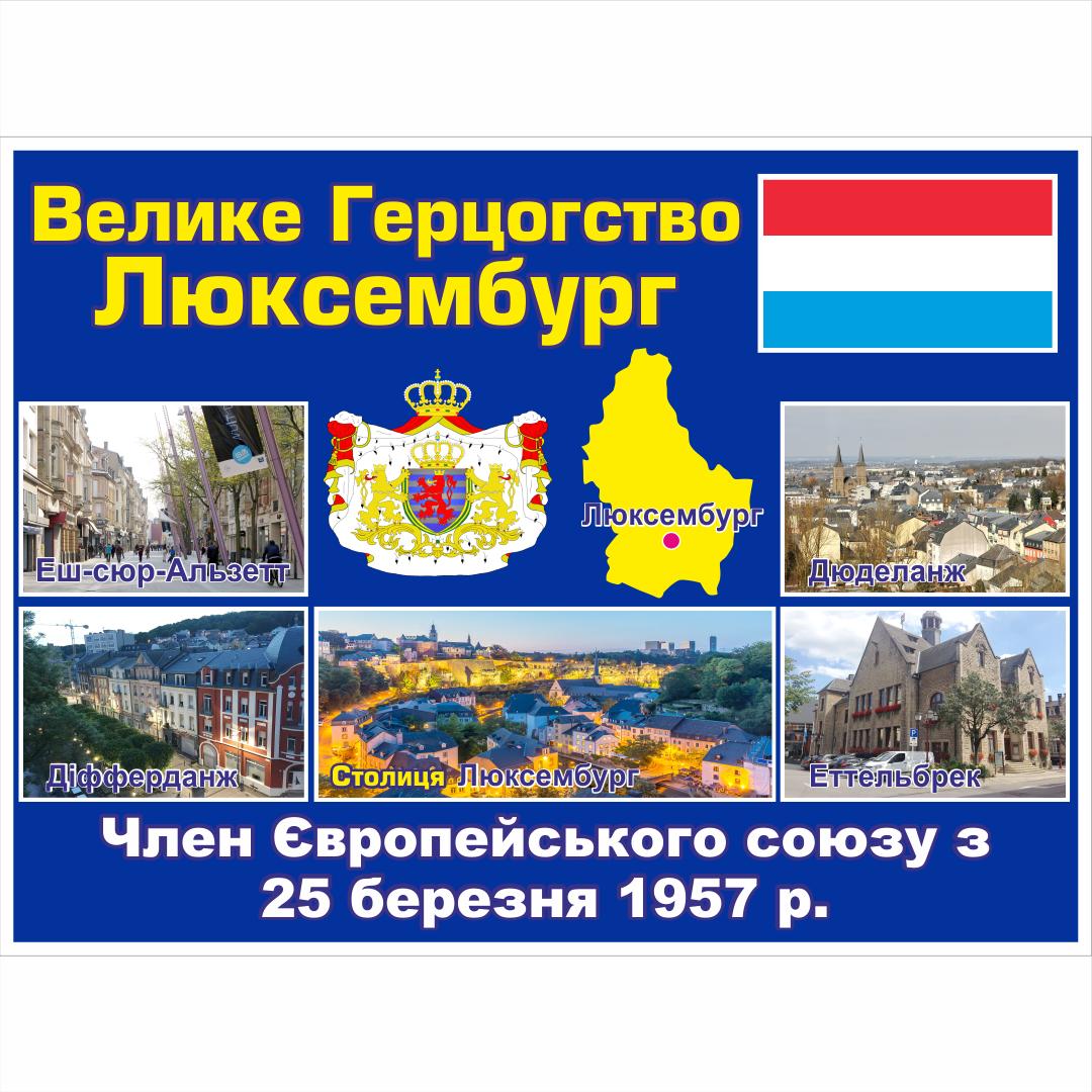 Стенд ЄС: Велике Герцогство Люксембург (2714190.27)