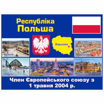 Стенд ЄС: Республіка Польща (2714190.28)