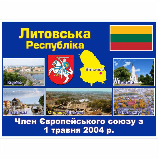 Стенд ЄС: Литовська Республіка (2714190.29)
