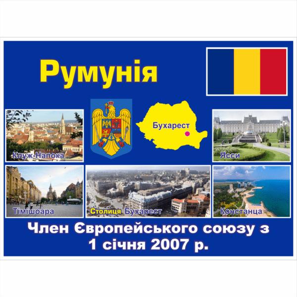 Стенд ЄС: Румунія (2714190.30)