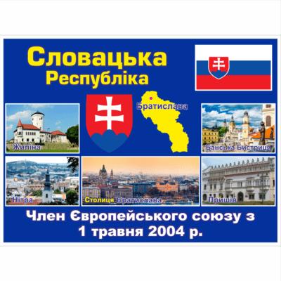 Стенд ЄС: Словацька Республіка (2714190.5)