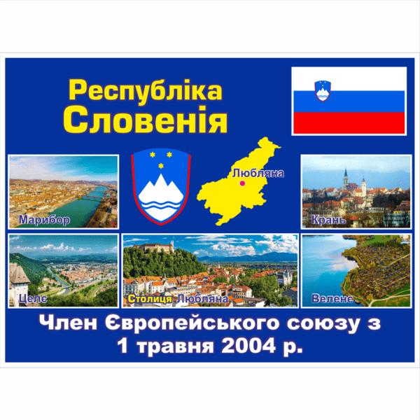 Стенд ЄС: Республіка Словенія (2714190.6)