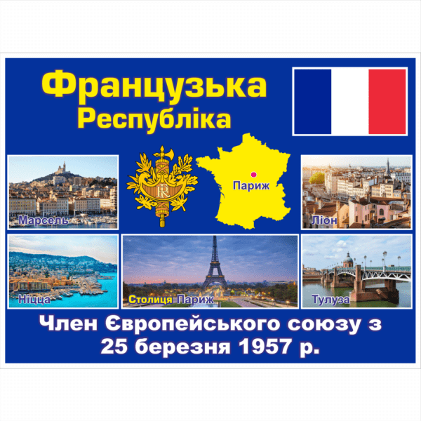 Стенд ЄС: Французька Республіка (2714190.7)