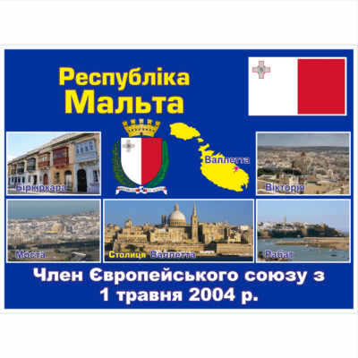Стенд ЄС: Республіка Мальта (2714190.8)