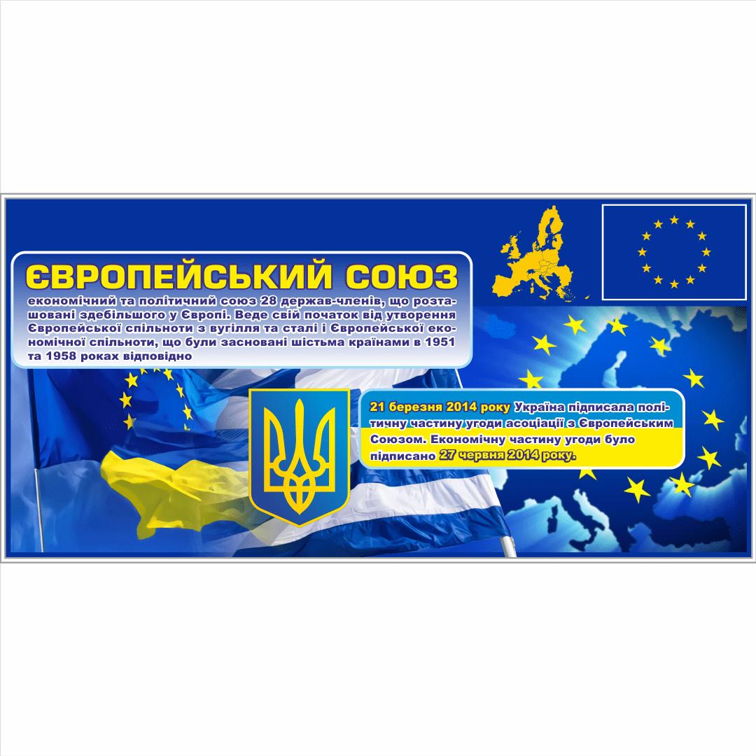 Стенд Європейський Союз (2714190.9)